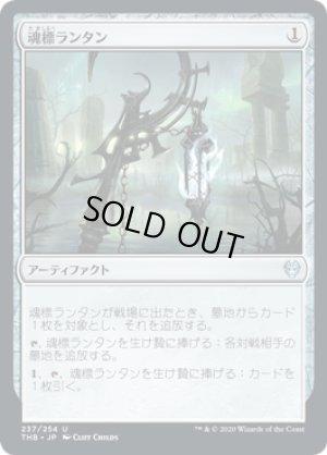 画像1: 魂標ランタン/Soul-Guide Lantern [THB-JPU]