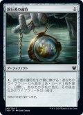【FOIL】旅行者の護符/Traveler's Amulet [THB-JPC]