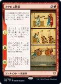 【FOIL】アクロス戦争/The Akroan War [THB-JPR]
