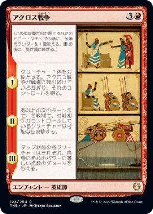 画像1: アクロス戦争/The Akroan War [THB-JPR]