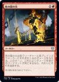 死の国の火/Underworld Fires [THB-JPU]