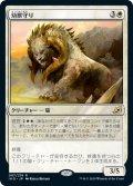 【FOIL】幼獣守り/Cubwarden [IKO-JPR]