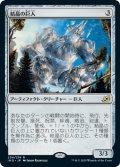 結晶の巨人/Crystalline Giant [IKO-JPR]