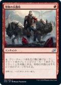 怪物の兵器化/Weaponize the Monsters [IKO-JPU]