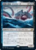 深海の破滅、ジャイルーダ/Gyruda, Doom of Depths [IKO-JPR]