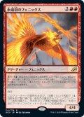 永遠羽のフェニックス/Everquill Phoenix [IKO-JPR]