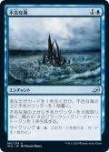 不吉な海/Ominous Seas [IKO-JPU]