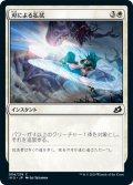 【FOIL】刃による払拭/Blade Banish [IKO-JPC]