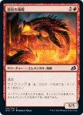 【FOIL】溶岩の海蛇/Lava Serpent [IKO-JPC]