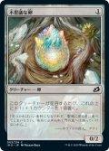 【FOIL】不思議な卵/Mysterious Egg [IKO-JPC]