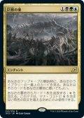 巨獣の巣/Titans' Nest [IKO-JPR]