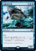 大食の巨大鮫/Voracious Greatshark [IKO-JPR]