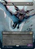 【Alternate Frame】哀歌コウモリ/Dirge Bat [IKO-JPR]