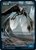 【Alternate Frame】夢尾の鷺/Dreamtail Heron [IKO-JPC]