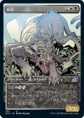 【Alternate Frame】屍豹/Necropanther [IKO-JPU]