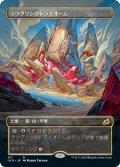 【Alternate Frame】ラウグリンのトライオーム/Raugrin Triome [IKO-JPR]