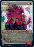 【Alternate Frame】ヤマオウム/Porcuparrot [IKO-JPU]