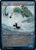 【Alternate Frame】肉食島/Archipelagore [IKO-JPU]