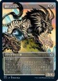 【Alternate Frame】猟匠ライガー/Huntmaster Liger [IKO-JPU]
