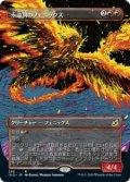 【Alternate Frame】永遠羽のフェニックス/Everquill Phoenix [IKO-JPR]