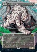 【Alternate Frame】幼獣守り/Cubwarden [IKO-JPR]