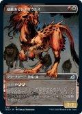 【Alternate Frame】威厳あるレオサウルス/Regal Leosaur [IKO-JPU]