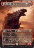 逃れ得ぬ災厄、ゴジラ/Godzilla, Doom Inevitable [IKO-JPR]