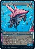 【Alternate Frame】飛びかかる岸鮫/Pouncing Shoreshark [IKO-JPU]