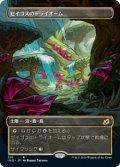 【Alternate Frame】ゼイゴスのトライオーム/Zagoth Triome [IKO-JPR]