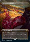 【Alternate Frame】サヴァイのトライオーム/Savai Triome [IKO-JPR]