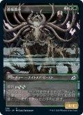【Alternate Frame】骨塚潜み/Boneyard Lurker [IKO-JPU]