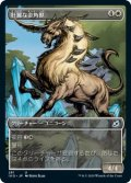 【Alternate Frame】壮麗な金角獣/Majestic Auricorn [IKO-JPU]
