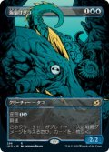 【Alternate Frame】海駆けダコ/Sea-Dasher Octopus [IKO-JPR]