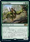 【FOIL】ガラクの先触れ/Garruk's Harbinger [M21-JPR]