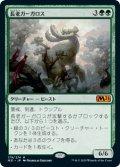 【FOIL】長老ガーガロス/Elder Gargaroth [M21-JPM]