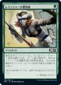 レインジャーの悪知恵/Ranger's Guile [M21-JPC]