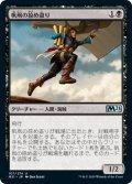 【FOIL】帆凧の掠め盗り/Kitesail Freebooter [M21-JPU]