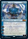 【FOIL】時の支配者、テフェリー/Teferi, Master of Time #277 [M21-JPM]