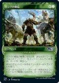 【Alternate Frame】ガラクの蜂起/Garruk's Uprising [M21-JPU]