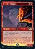 【FOIL】【Alternate Frame】チャンドラの焼却者/Chandra's Incinerator [M21-JPR]