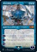 【Alternate Frame】時の支配者、テフェリー/Teferi, Master of Time #291 [M21-JPM]