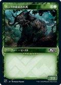 【Alternate Frame】ガラクの血まみれ角/Garruk's Gorehorn [M21-JPC]