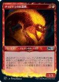 【Alternate Frame】チャンドラの紅蓮獣/Chandra's Pyreling [M21-JPU]