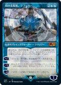 【Alternate Frame】時の支配者、テフェリー/Teferi, Master of Time #290 [M21-JPM]
