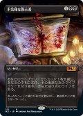 【FOIL】【Alternate Frame】不気味な教示者/Grim Tutor [M21-JPM]