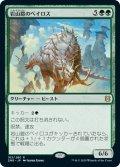 【FOIL】岩山鎧のベイロス/Cragplate Baloth [ZNR-JPR]