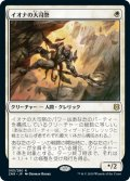 【FOIL】イオナの大司祭/Archpriest of Iona [ZNR-JPR]