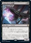 【FOIL】スカイクレイブの影/Skyclave Shade [ZNR-JPR]