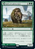 【FOIL】カザンドゥのマンモス/Kazandu Mammoth [ZNR-JPR]