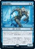 【FOIL】敏捷な罠探し/Nimble Trapfinder [ZNR-JPR]